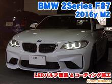 BMW 2シリーズクーペ(F87) LEDバルブ装着とコーディング施工