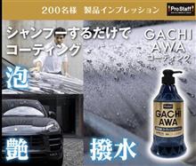 みんカラ:モニターキャンペーン【ガチアワ コーティングシャンプー】