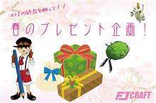 FJ CRAFT 『コロナの終息を願って!!』春のプレゼント企画🎁!!