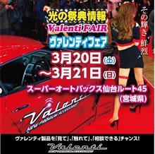 今週末はスーパーオートバックス仙台ルート45(宮城県)にてヴァレフェス開催!