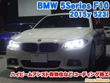 BMW 5シリーズセダン(F10) ハイビームアシスト有効化などコーディング施工