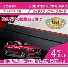 マツダ CX-5 KF用サイドステップキックガード販売開始!