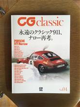 『CG classic』Vol.04、永遠のクラシック911、ナロー再考。