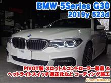 BMW 5シリーズセダン(G30) PIVOT製スロットルコントローラー取付とコーディング施工