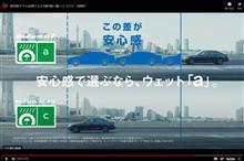 【比較CM】 雨に強いヨコハマ・タイヤ