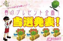 FJ CRAFT 『コロナの終息を願って!!』春のプレゼント企画🎁!!当選発表🎯!!