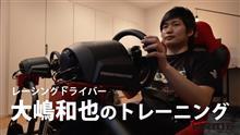 YouTube BRIDEチャンネルに新作! レーシングドライバー大嶋和也のトレーニング!