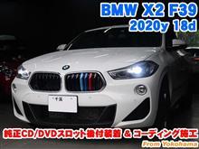BMW X2(F39) 純正CD/DVDスロット後付装着とコーディング施工