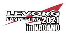 LEVORG FUN MEETING 2021 始動開始!