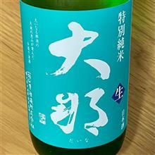 今週の晩酌〜大那(菊の里酒造・栃木県) 特別純米 仕込み壱号 初しぼり 無濾過生
