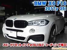 BMW X6(F16) スピードリミットインフォ(SLI)などコーディング施工