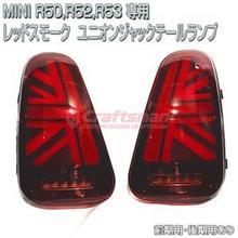 待望のレッドテール!MINI R50系レッドスモークユニオンジャックテールセット
