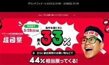 ダメ人間? 超PayPay祭 (Yahoo!ショッピング PayPay)
