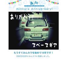 🌸祝・みんカラ歴14年!🌸