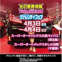 今週末もヴァレフェス開催!スーパーオートバックス大宮バイパス(埼玉県)