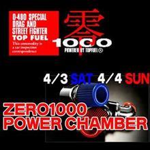 今週末は千葉県 SABかしわ沼南で零1000フェア開催!