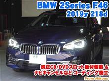 BMW 2シリーズグランツアラー(F46) 純正CD/DVDスロット後付装着とコーディング施工