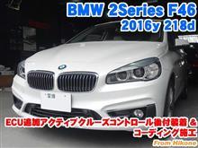 愛媛県よりご来店!BMW 2シリーズグランツアラー(F46) ECU追加のアクティブクルーズコントロール(ACC)後付装着とコーディング施工