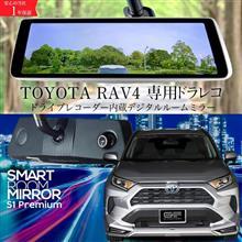 RAV4 50系 専用 ドライブレコーダー ミラー型 インナーミラー 1年保証 2カメラ【S1+ロングブラケット+SDカード】