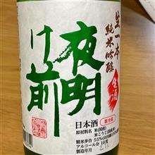 今週の晩酌〜夜明け前(小野酒造店・長野県) 生一本 純米吟醸 生酒 しぼりたて