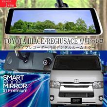 ハイエース レジアスエース 200系 トヨタ 専用 ドライブレコーダー ミラー型 インナーミラー 1年保証 2カメラ【S1+ロングブラケット+SDカード】
