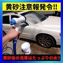 【洗車】 黄砂の後はたっぷりの水をかけて!