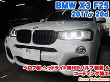 BMW X3(F25) ベロフ製ヘッドライト用HIDバルブ装着とコーディング施工