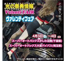 明日あさっては千葉、埼玉にて光の祭典ヴァレフェス開催!