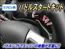 ミツビシ用パドルスタートキット 発売!!