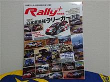 日本車最強ラリーカー列伝