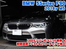 BMW 5シリーズセダン(F90) LEDナンバー灯ユニット装着と制限速度アシストなどコーディング施工