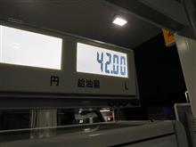イストで給油42Lは…