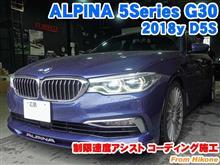 広島県よりご来店!ALPINA 5シリーズセダン(G30) 制限速度アシストコーディング施工
