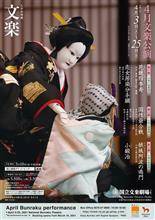 4月文楽公演第1部観劇
