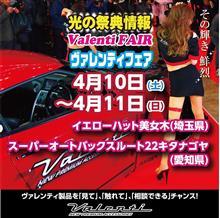 今週末のヴァレフェスは愛知県スーパーオートバックスルート22北ナゴヤにて開催!