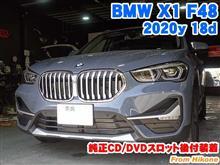 BMW X1(F48) 純正CD/DVDスロット後付装着