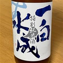 今週の晩酌〜一白水成(福禄寿酒造・秋田県) 一白水成 特別純米酒 ささにごり
