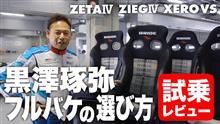 YouTube BRIDEチャンネルに新作! 黒澤琢弥のフルバケの選び方:試乗レビュー(ZETAⅣ・ZIEGⅣ・XERO VS)