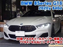 BMW 8シリーズグランクーペ(G16) iiD製アルミホイールスペーサー装着とコーディング施工