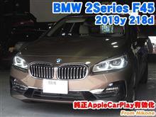 BMW 2シリーズアクティブツアラー(F45) 純正AppleCarPlay有効化