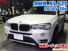 BMW X3(F25) 追加コーディング施工