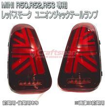 MINI R50系レッドスモークユニオンジャックテール作動イメージ
