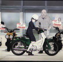 アニメスーパーカブを見て