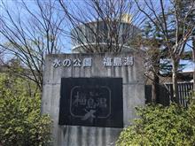 16年振りの福島潟