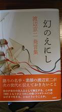 渡辺京二「幻のえにし」(弦書房)読了