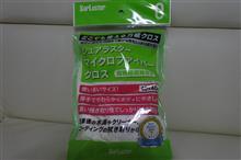 【モニターレポート2】シュアラスター マイクロファイバークロス
