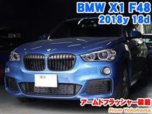 BMW X1(F48) アームドフラッシャー装着