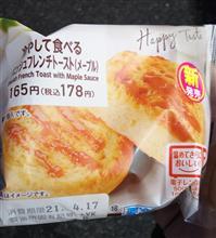 ファミマ 冷して食べるデニッシュフレンチトースト(メープル)