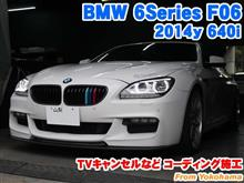 BMW 6シリーズグランクーペ(F06) TVキャンセルなどコーディング施工