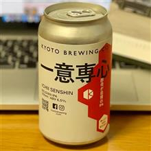 一意専心 by Kyoto Brewing co🍺